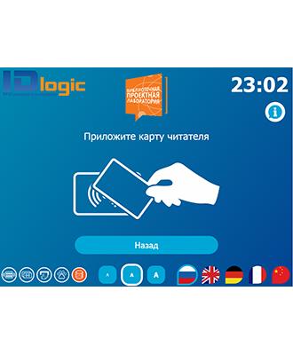 Рабочее место библиотекаря IDlogic Tag Service