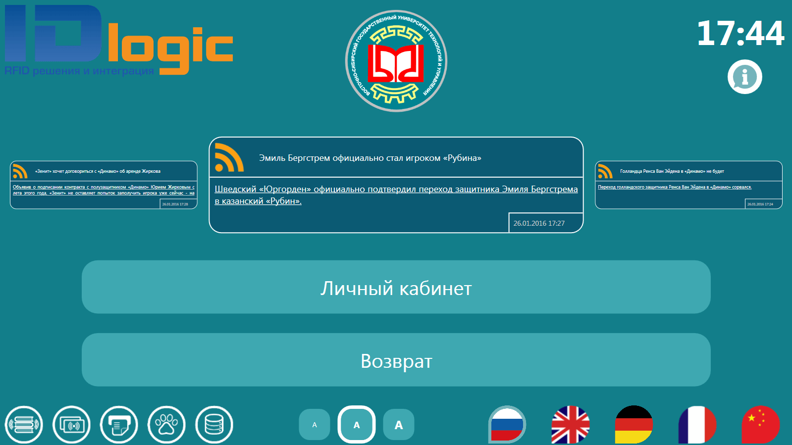 Для терминала самообслуживания IDlogic Interactive Terminal